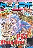 ゲームラボ 2014年 02月号 [雑誌]
