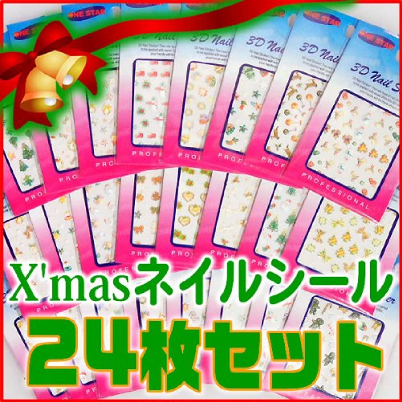 メルボルン更新する違うネイルシール 福袋 クリスマスネイルシール24枚セット
