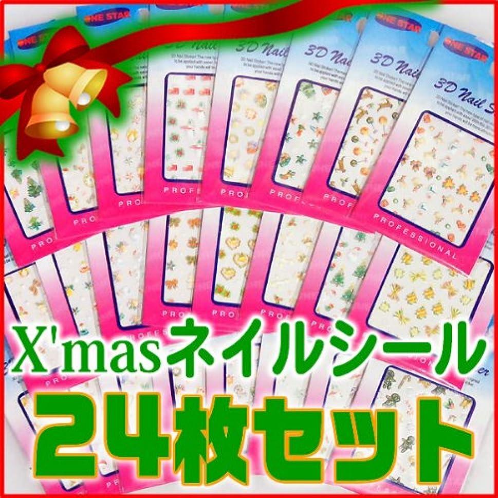 パン屋敬意冷酷なネイルシール 福袋 クリスマスネイルシール24枚セット