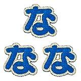 ミノダ ひらがな な ブルー (3枚セット) AM0209