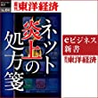 ネット炎上の処方箋 (週刊東洋経済eビジネス新書 No.4)