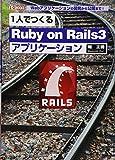 1人でつくる「Ruby on Rails3」アプリケーション—Webアプリケーションの開発から公開まで! (I・O BOOKS)