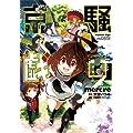 京騒戯画 (電撃コミックス)