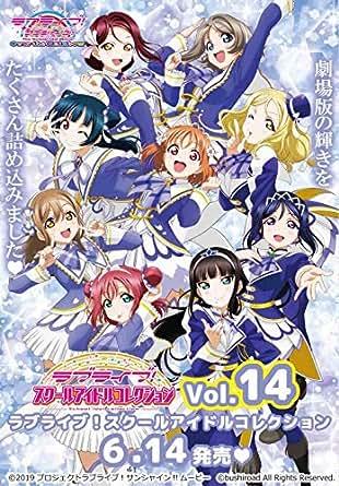ラブライブ!スクールアイドルコレクションVol.14 【SIC-LL14】 BOX