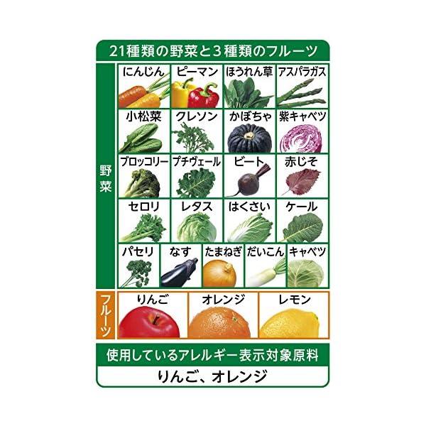 カゴメ 野菜生活100オリジナルの紹介画像3