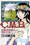 C.M.B.森羅博物館の事件目録(38) (月刊少年マガジンコミックス)
