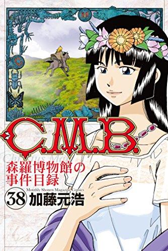 [加藤元浩] C.M.B. 森羅博物館の事件目録 第01-38巻
