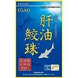 えがおの肝油 鮫珠(さめだま) 【1袋】(1袋/62粒入り 約1ヵ月分) 栄養補助食品