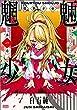 魍魎少女 1 (ゼノンコミックス)