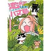 流されて八丈島 マンガ家、島にゆく 5年め! (ぶんか社コミックス)
