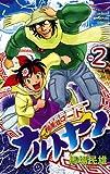 麺屋台ロード ナルトヤ! No.2 (少年チャンピオン・コミックス)