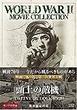 頭上の敵機〔期間限定出荷〕[DVD]