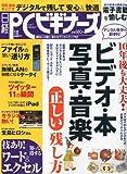 日経 PC (ピーシー) ビギナーズ 2010年 10月号 [雑誌]