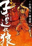 新・子連れ狼 第1巻 (キングシリーズ)