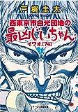 西東京市白光団地の最凶じいちゃん・イワオ(74) 1 (オークラ出版文庫)