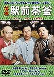 喜劇 駅前茶釜[DVD]