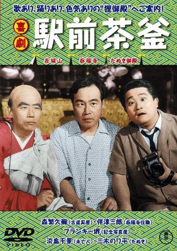 喜劇 駅前茶釜 [DVD] -