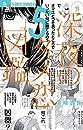 深夜のダメ恋図鑑 (5) (フラワーコミックスアルファ)