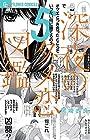 深夜のダメ恋図鑑 第5巻