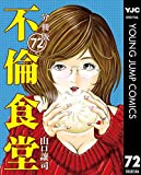 不倫食堂 分冊版 72 (ヤングジャンプコミックスDIGITAL)