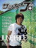 サッカーJ+ vol.08 (エンターブレインムック)