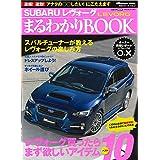 SUBARUレヴォーグ まるわかりBOOK(Wagonist特別編集) (CARTOPMOOK)