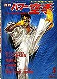 月刊パワー空手 1994年5月号 (極真カラテコレクション)