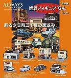 ALWAYS 三丁目の夕日 '64 情景フィギュア '64 BOX