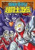 ウルトラマン超闘士激伝 完全版(2): 少年チャンピオン・コミックス・エクストラ