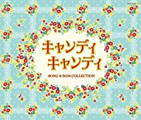 CANDY CANDY SONG & BGM COLLECTION(3CD) by Takeo Watanabe (2015-09-30)