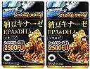 ファイン 納豆キナーゼ+EPA DHA 納豆キナーゼ2,500FU EPA212mg DHA90mg配合 30日分(1日4粒/120粒入)×2個セット