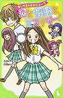 まじかる☆ホロスコープ 恋と怪談とミステリー! (角川つばさ文庫)