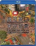 「微速度」で撮る「東京百景」+TIME-LAPSE TOKYO+Full HD/24p[RDA-10][Blu-ray/ブルーレイ]