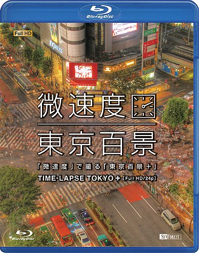 シンフォレストBlu-ray 「微速度」で撮る「東京百景+」TIME-LAPSE TOKYO + Full HD/24p