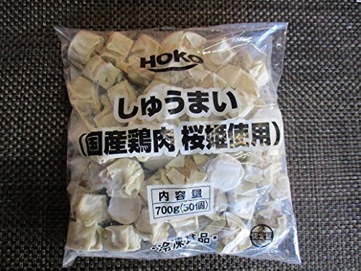 国産鶏肉 桜姫使用 焼売(しゅうまい)700g(50個)冷凍