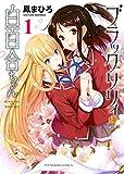 ブラックリリィと白百合ちゃん 1巻 (ヤングキングコミックス)