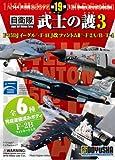 童友社 1/144 現用機コレクション第19弾 武士の護3 BOX