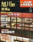 週刊 JR全駅・全車両基地 2013年 2/3号 [分冊百科]