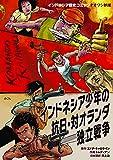 インドネシア少年の抗日・対オランダ独立戦争 (インドネシア歴史コミック オオワシ部隊)