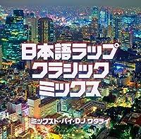 日本語ラップ・クラシック・ミックス