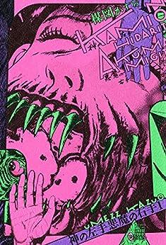 [楳図かずお]の神の左手悪魔の右手(1) (ビッグコミックススペシャル)