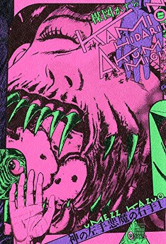 神の左手悪魔の右手(1) (ビッグコミックススペシャル)