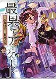 最果てアーケード 分冊版(1) (BE・LOVEコミックス)