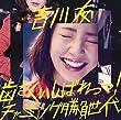 歯をくいしばれっっ!/チャーミング勝負世代 (初回限定盤A) (DVD付)