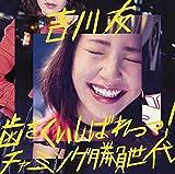 歯をくいしばれっっ!/チャーミング勝負世代(初回限定盤A)(DVD付)