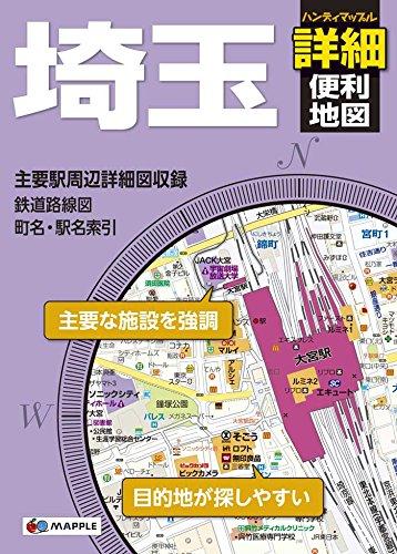 ハンディマップル 埼玉詳細便利地図 (地図 | マップル)