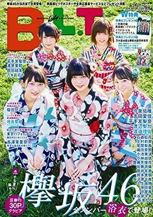 B.L.T.2016年9月号増刊 欅坂46版