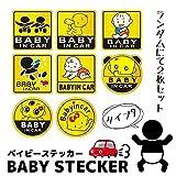 Patagonia 通販 My Vision ベイビーカーステッカー タイプ07 赤ちゃん 車 アクセサリー MV-BABYINCAR-3