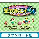 星のカービィ64 WiiUで遊べる NINTENDO64ソフト オンラインコード