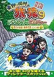 東野・岡村の旅猿9 プライベートでごめんなさい… 夏の北海道 満喫の旅 ルンルン編 ...[DVD]